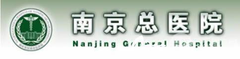 南京军区总医院整形科