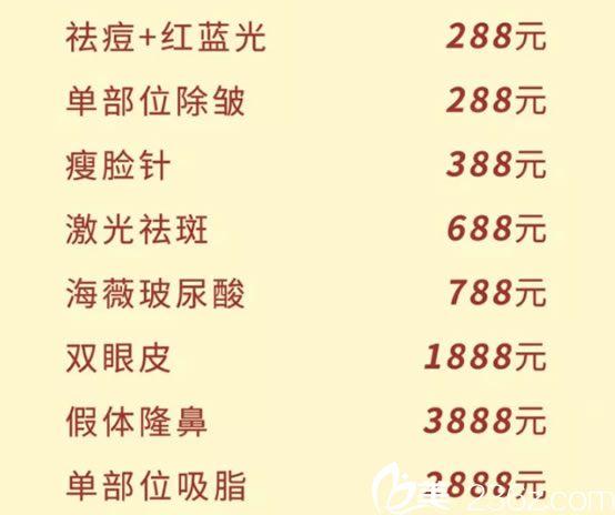 杭州新清吟开业暨双十二狂欢季活动价格表发布 双眼皮1888元起隆鼻3888元起
