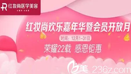 海口红妆尚医学美容双十二优惠来袭,韩式无痕双眼皮特价1712元,芭比鼻综合12121元