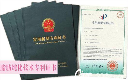 天津知妍自体脂肪纯化技术证书