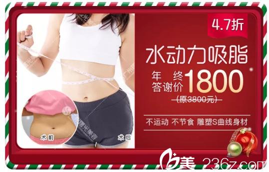 广州曙光刘杰伟吸脂案例价格表