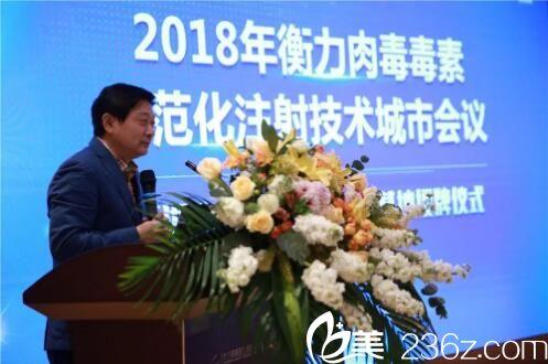 湖南省医疗整形美容协会会长谭军教授在会议上发表致辞
