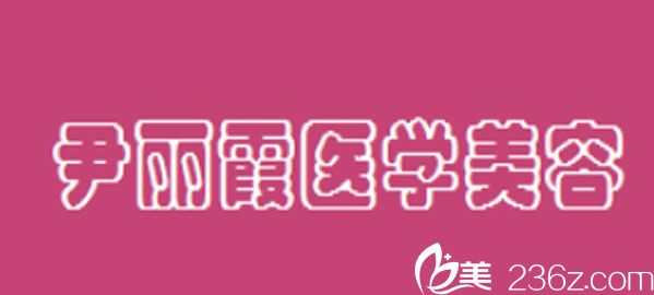 包头尹丽霞医疗美容诊所