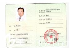 北京润美玉之光张红芳医生证书