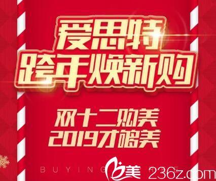 长沙爱思特跨年焕新双十二购美狂欢,双眼皮特价980元,进口隆胸6800元,乔雅登买2送1