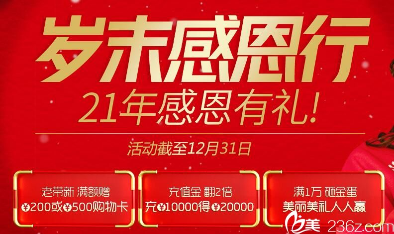 2018年末整形 即日起到12月31日武汉美基元项目价格表里进口动感丰胸19900元
