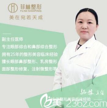 郑州菲林整形医院主任骆豫