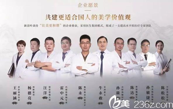 杭州新清吟整形医生团队