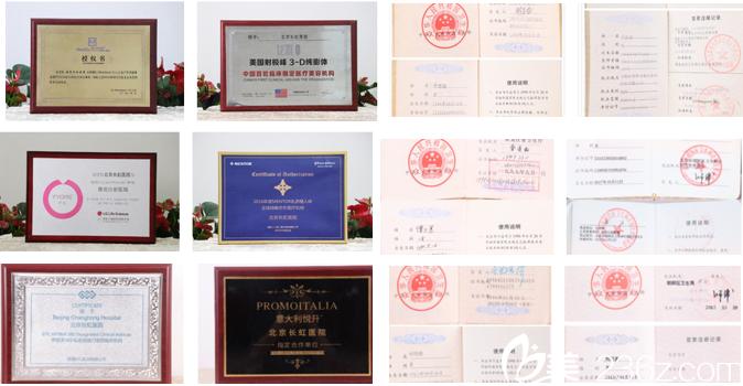北京长虹医院部分荣誉部分医生证书