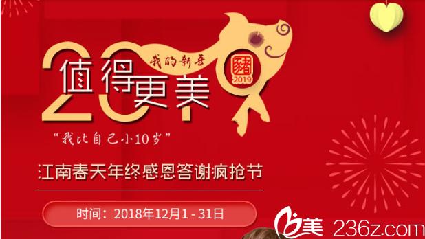 深圳江南春天21周年庆典优惠活动