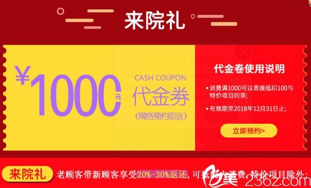 深圳江南春天21周年庆典来院礼
