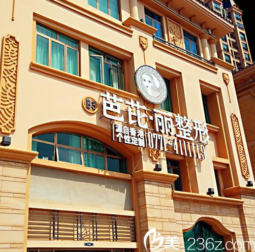 广西南宁芭芘丽整形医院