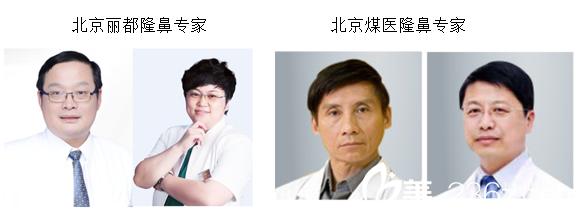 北京丽都和煤炭医院医生展示