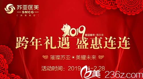 北京苏亚美联臣2019礼遇新年 眼部整形2980元起看柳成双眼皮做的怎么样活动海报五