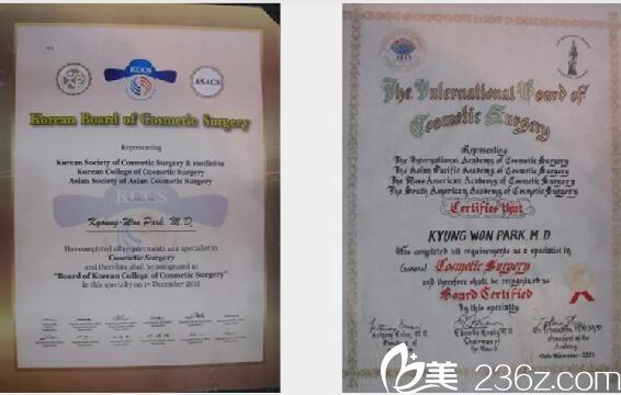 朴景远医生证书