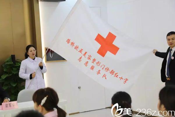 路桥欧亚美容整形红十字会志愿服务大队授旗