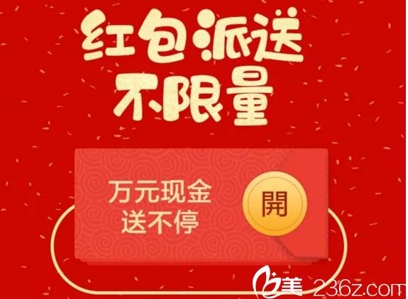 哈尔滨雅美新年红包大派送