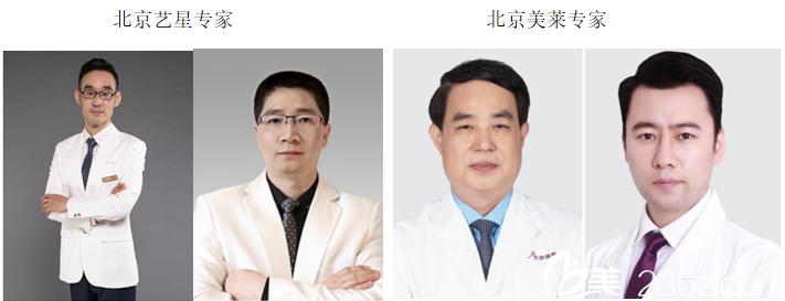 北京艺星和美莱医院隆鼻医生