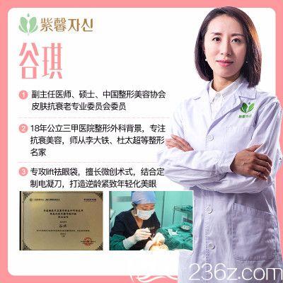广州紫馨双眼皮隆鼻医生谷琪