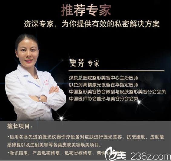 北京煤医整形医院史芳医生