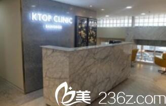 泰国KTOP整形诊所