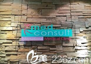 泰国Medconsult Clinic 整形医院