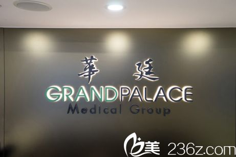 香港华廷医疗美容医院环境