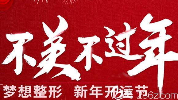 南宁梦想整形新年优惠价格表来袭,进口假体隆鼻/全切双眼皮仅需2019元起