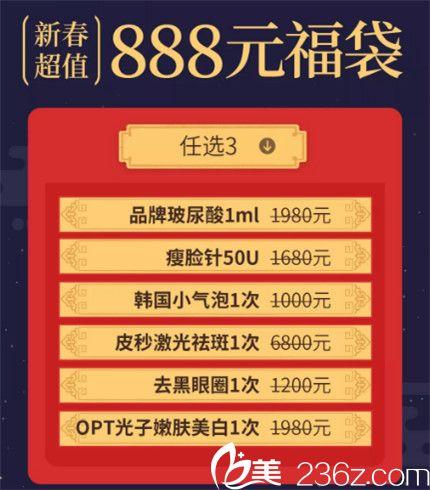 888元新春福袋