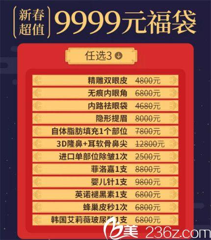 9999元新春福袋(任选3)