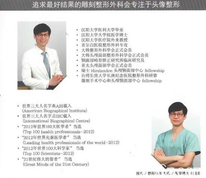 韩国雕刻整形医院院长信息