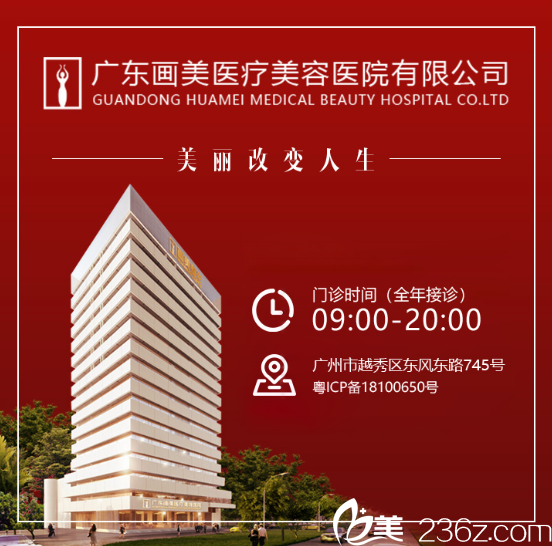广东画美整形医院
