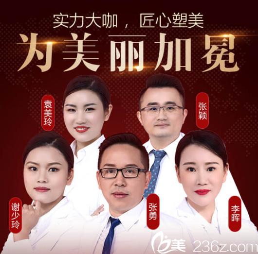 广东画美整形医院医生团队