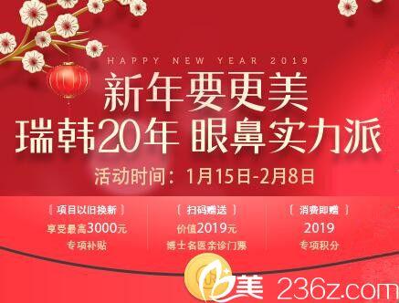 海南瑞韩2019新年要更美,旧项目换新项目,还有补贴,消费即赠积分,积分还可兑换项目!