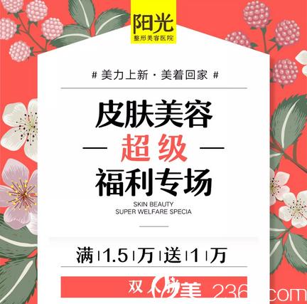 深圳阳光整形医院新年优惠满1.5万送1万