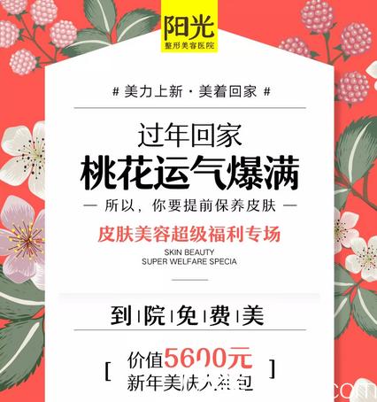 深圳阳光2019新年免费礼包