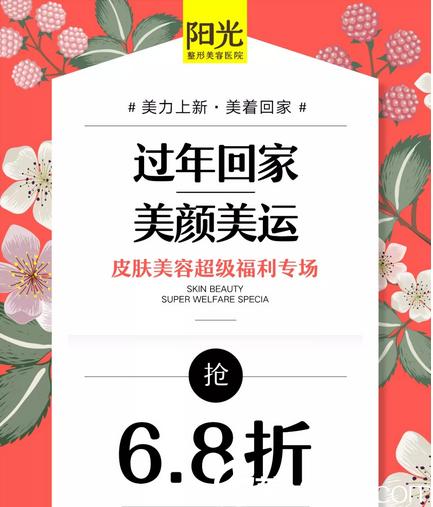 1.19日到深圳阳光整形医院享受6.8折优惠