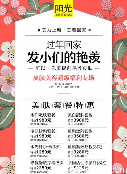 深圳阳光2019年皮肤套餐优惠价格表
