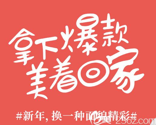 深圳阳光2019新年优惠活动