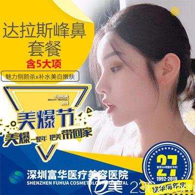 深圳富华胡俊杰隆鼻案例
