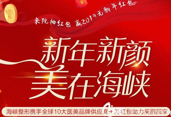 新年新颜美在福州海峡整形,2019新春优惠价格表曝光韩式仿生隆鼻特价2980元