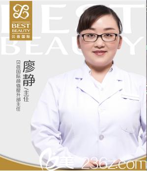武汉至尚贝蓓综合门诊部颜值提升部主任:廖静