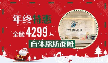 新年想更显年轻,就到杭州静港把美丽还给你,自体脂肪面雕全脸4299元活动海报五
