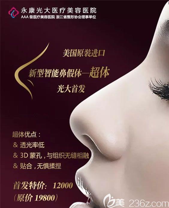 永康光大整形医院发布超体新型智能鼻假体体验价格12000元,内含超体鼻综合隆鼻案例