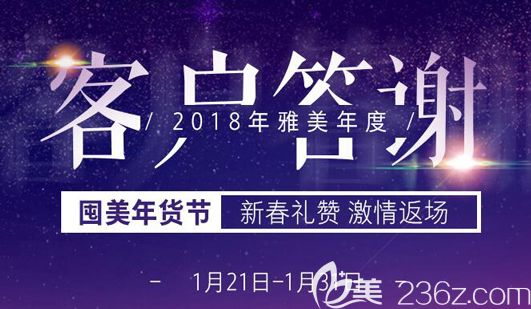 衡阳雅美新年开鸿运2019整形优惠价格表公布,囤美年货节双眼皮或隆鼻仅售1212元