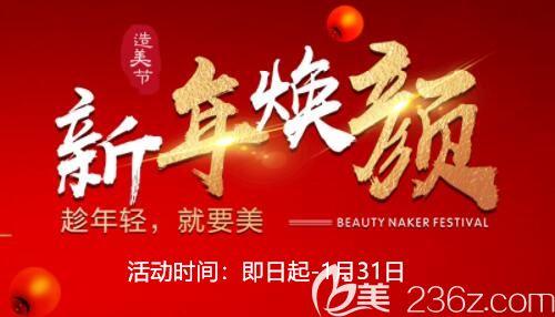 芜湖瑞丽公布猪年整形特惠价格表,进口隆鼻假体、切开双眼皮统统只要1980元