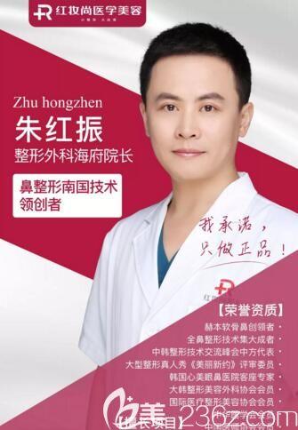 红妆尚医学美容连锁海府分院院长朱红振
