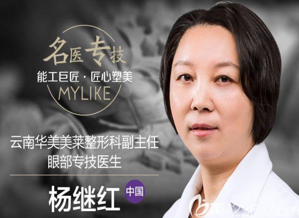 云南华美整形科副主任杨继红