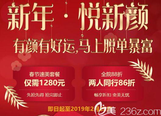 深圳美莱隆重推出新年悦新颜2019整形优惠价格表,韩式切开双眼皮只要1966元附案例