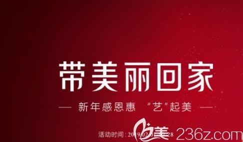 武汉艺星情人节让你精致容颜美丽到家,2019优惠价格旺桃花双眼皮仅需999元活动海报五